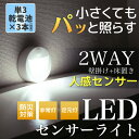 人感センサーライト LED 電池式 ナイトライト 非常灯 足元灯 フットライト 人感センサー LED...