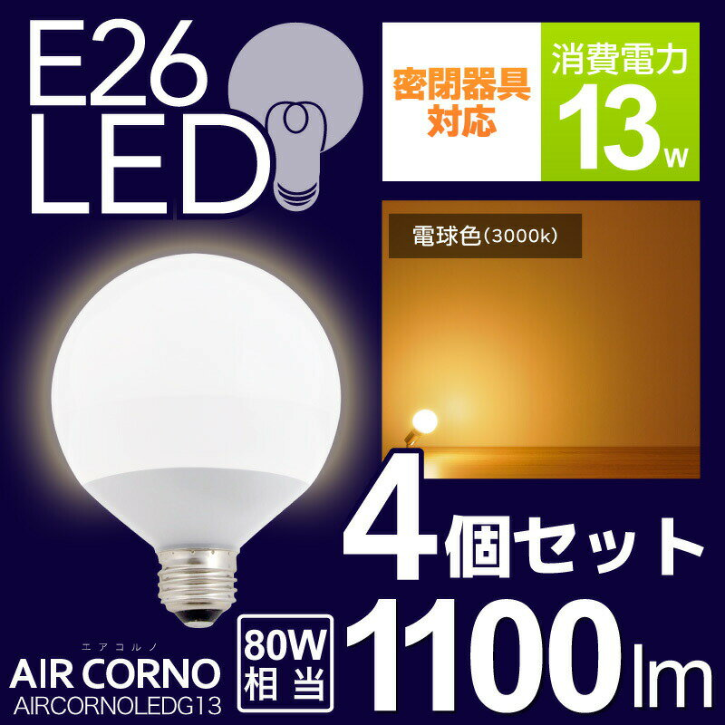 4個セット LED電球 E26 80W ボール電球 電球色 広配光タイプ LED 電球 E26口金 LED照明