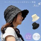 帽子 ペーパーハット レディース UV 折りたたみ 大きいサイズ つば広 紫外線 ストローハット おしゃれ かわいい