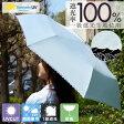 日傘 折りたたみ 晴雨兼用 送料無料 軽量 一級遮光生地 刺繍 ブルー UPF50+ UVカット率99.9%以上 折りたたみ傘 100% 遮光 遮熱 完全遮光 折り畳み かさ 傘 日傘 レディース 母の日 ギフト プレゼント