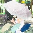 日傘 折りたたみ 晴雨兼用 折りたたみ傘 軽量 送料無料 日傘 折り畳み 100% 完全遮光 UPF50+ UVカット率99.9%以上 折りたたみ日傘 紫外線 uvカット 遮光 遮熱 かさ 傘 人気 レディース かわいい おしゃれ 水玉 ドット 花柄 レース ピンク ブランド 母の日 ギフト プレゼント