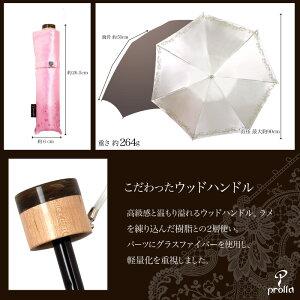 【送料無料】Prolla-2(パローラ)日傘折り畳み軽量和柄折りたたみ傘レディース折りたたみ日傘遮光遮熱完全遮光日傘折りたたみUVカット和ブランド人気母の日ギフトプレゼント【05P11Apr15】