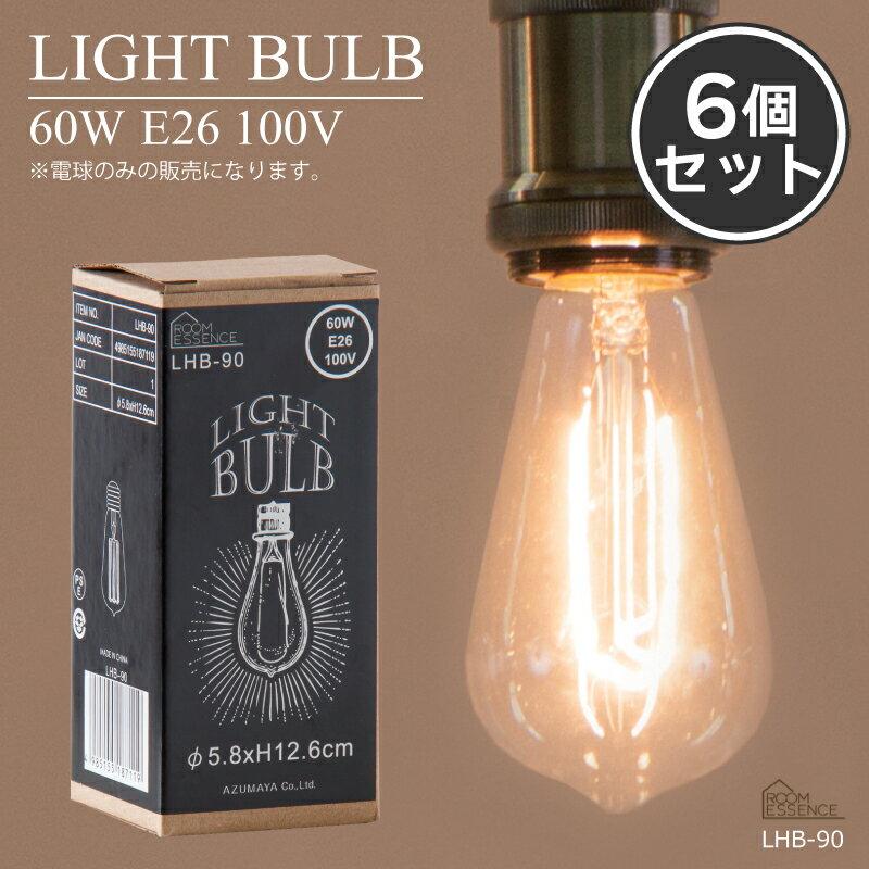 【6個セット】LIGHT BULB 電球 エジソン球S 電球 ランプ E26 60W 照明器具 電球 照明器具