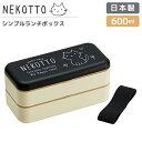 ねこっと ランチボックス お弁当箱 2段 日本製 シンプル 仕切付 箸付き 電子レンジOK NEKOTTO 猫 ねこ お弁当グッズ かわいい おしゃれ おすすめ キャラクター グッズ