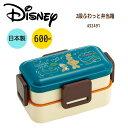 Disney チップとデール 2段 ふわっと 弁当箱 ランチボックス 日本製 600ml スリム 4点ロック 学生 レディース ディズニー お弁当グッズ かわいい おすすめ キャラクター グッズ
