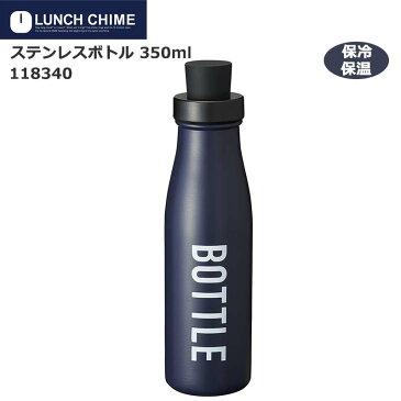 LUNCH CHIME ステンレスボトル 水筒 350ml 保冷・保温 直飲み スリム ネイビー ランチチャイム おしゃれ