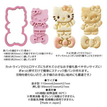 ハローキティ 食パン抜き型 抜き型 日本製 キティちゃん お弁当 キャラクター グッズ TS-2 (107283)