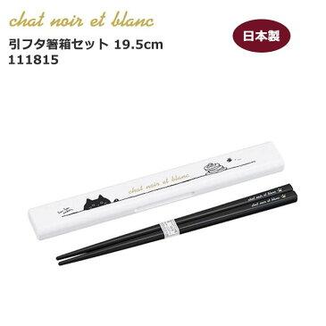 シャ・ノワール・エ・ブラン 引フタ箸箱セット 19.5cm ブラック 日本製 はし かわいい 猫 ねこ お弁当グッズ キャラクター グッズ