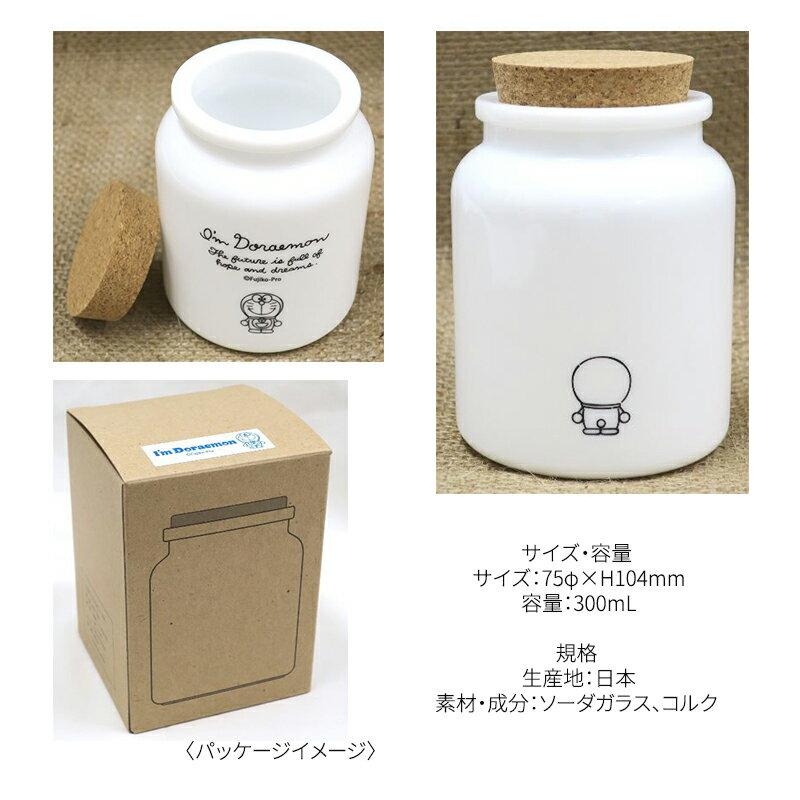 ドラえもん ミルキー コルクポット 300ml 日本製 純白 ガラス キッチン小物入れ かわいい キャラクター グッズ
