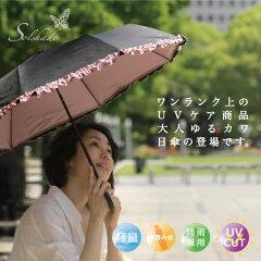 【即納】【母の日 プレゼント】デザインは甘過ぎず、大人ゆるカワ 日傘、焼かない夏に!日傘 折...