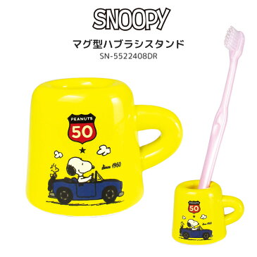スヌーピー 歯ブラシスタンド 陶器 マグ型 ペンスタンド PEANUTS SNOOPY ピーナッツ いぬ イエロー かわいい おしゃれ おすすめ キャラクター グッズ