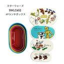 スターウォーズ 4Pランチボックス 入れ子式 日本製 4P 弁当箱 お弁当グッズ 子供 幼稚園 入園 ピクニック かわいい キャラクター グッズ