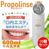 プロポリンス マウスウォッシュ デンタルホワイトニング 600ml 10個セット/プロポリンス 洗口液 送料無料