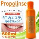 【即納】 Propolinse プロポリンス 600ml 洗...