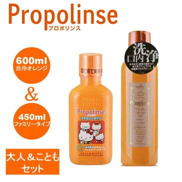 プロポリンス 600ml & Propolinse ファミリータイプ 400ml (セット) プロポリス配合マウスウォッシュ 洗口液/液体はみがき