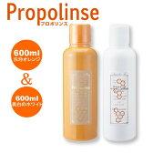 プロポリンス600ml×プロポリンス デンタルホワイトニング 600ml(各種1本セット) Propolinse マウスウォッシュ/洗口液