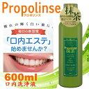 Propolinse 洗口液 プロポリンス 抹茶 600ml...