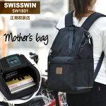 SWISSWINスイスウィンリュック軽量18Lナイロンリュックサックメンズ男女兼用バックパックビジネスリュック通学通勤アウトドアおしゃれ鞄ブラックネイビーswisswin