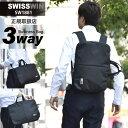 swisswin 3WAYビジネスバッグ ビジネスリュック 大容量 撥水加工 手提げ リュック ショルダー 3WAY バックパック ノートPC収納 通勤 通学 就活 ビジネス 出張 メンズ 男性 ブラック 黒