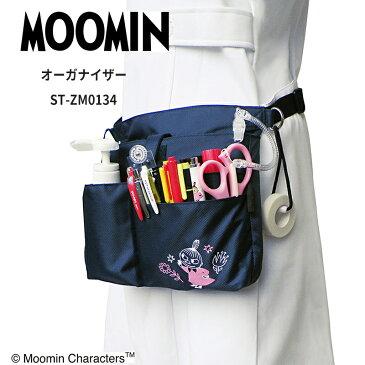 ムーミン オーガナイザー 大容量 医療用ペンケース 看護用ペンケース ナース ウエストバッグ 小物入れ 小物収納 かわいい 看護師用品 ナース雑貨 MOOMIN キャラクターグッズ