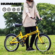 HUMMER ハマー 自転車 折りたたみ自転車 折り畳み 自転車 20インチ 軽量 通勤 通学 男性 女性 コンパクト イエロー MG-HM20R (メーカー直送、代金引き不可)