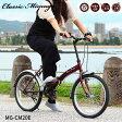 Classoc Mimugo クラシック ミムゴ 自転車 折りたたみ自転車 折り畳み 自転車 20インチ 軽量 通勤 通学 男性 女性 MG-CM20E (メーカー直送、代金引き不可)