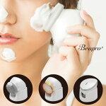 ビープロ電動洗顔ブラシ洗顔ブラシ洗顔器電動防水クレンジング洗顔ブラシシリコン温熱機能お肌の引き締め毛穴ニキビ皮脂角質回転式防水ウォッシュ自宅エステBeaproおうち時間