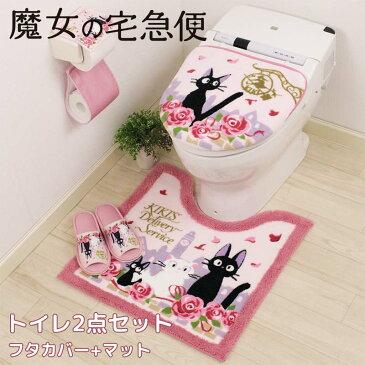 最大2000円OFFクーポン! 魔女の宅急便 トイレ 2点セット トイレマット 洗浄ふたカバー トイレ用品 ジブリ 黒猫 ジジ ねこ おしゃれ かわいい プレゼント 引越し祝い 新築祝い おすすめ キャラクター グッズ