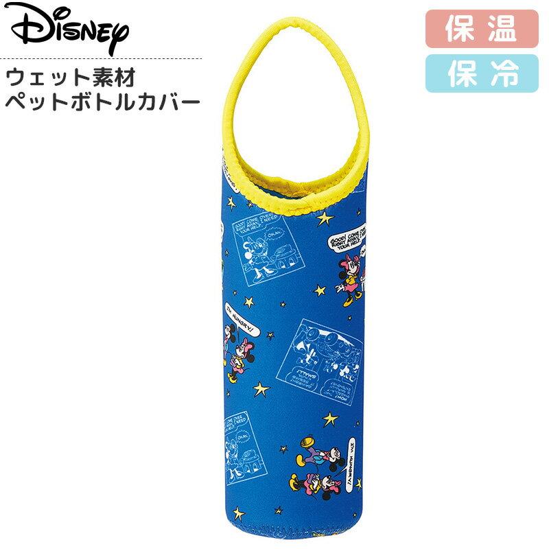 ディズニー『ウェット素材ボトルカバー』