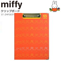 ミッフィー クリップボード 二つ折り クリップファイル a4 バインダー ラインアート オレンジ miffy 入園 入学 ナース 看護師 雑貨 おしゃれ かわいい キャラクター グッズ