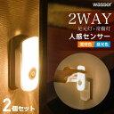 お得2個セット!フットライト LED 人感センサーライト 充電式 非常灯 足元灯 照明 足元 センサーライト 屋内 室内 プラグ式 コンセント 玄関 寝室 廊下