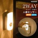 2個ご購入で送料無料 人感センサーライト LED 懐中電灯 wasser 充電式 ナイトライト 非常灯 足元灯 フットライト led 人感センサー 照明 足元