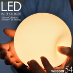 テーブルランプインテリア照明LEDランプベッドサイドシリコン球形丸型フロアライト間接照明卓上寝室子供部屋照明授乳灯常夜灯玄関和風おしゃれwasser54