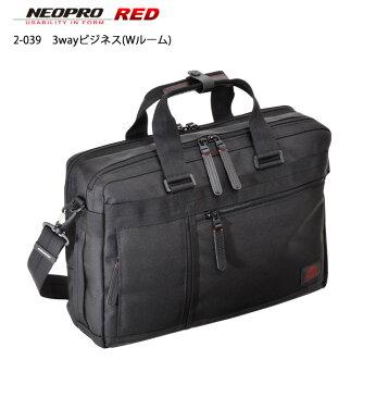 NEOPRO RED ビジネスバッグ ダブルルーム ショルダーバッグ ブリーフケース リュックバッグ 3WAY PC収納 3wayビジネスバッグ キャリーオン 通学バッグ 通勤 メンズ ブラック 黒