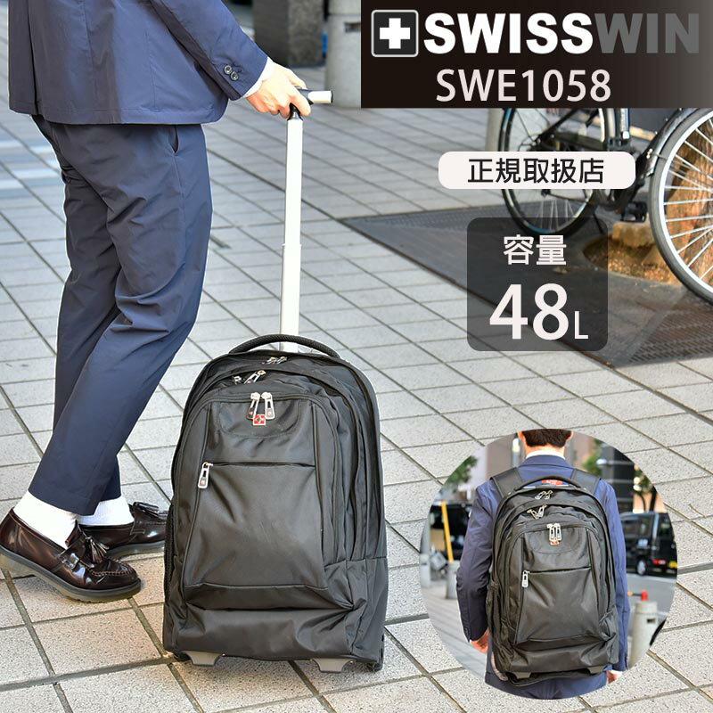 SWISSWIN(スイスウィン)『2wayキャリーバッグ(SWE1058)』