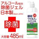 即納 ハンドジェル 485ml アルコール 除菌ジェル 手 指 薬用 ハンドジェル 大容量 日本製 医薬部外品 ウイルス 除去・除菌 手先 指 皮膚 消毒ジェル 携帯 日本製 マスク 併用 おすすめ