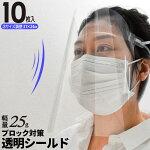 在庫ありフェイスシールド高品質10枚フェイスガード医療軽量防護保護シールドウイルス対策コロナ対策飛沫防止目の保護花粉症予防マスク併用おすすめ