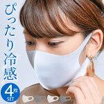 マスク冷感冷感マスク4枚セットホワイト2枚とグレー2枚ひんやりマスク接触冷感繰り返し洗える夏用薄いマスク快適飛沫対策UVカット