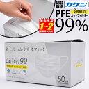 最大2000円OFFクーポン!マスク 在庫あリ 50枚 箱 日本カケン認証あり PFE99%カット