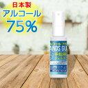 LINE限定クーポン配布中!洗浄スプレー 携帯 日本製 アルコール75% 60ml 手 ポンプ式 洗浄ジェルスプレー ジェルスプレー 手指 ウイルス対策 ハンズガード