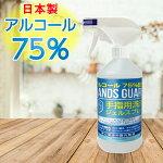 ハンズガードスプレー480mlアルコール75%日本製大容量除菌ジェルスプレージェルスプレー抗菌手指消毒除菌ウイルス除去ウイルス対策