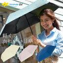 日傘 折りたたみ 100% 完全遮光 晴雨兼用 折りたたみ日傘 軽量 UVカット率99.9%以上 遮光 遮熱 折り畳み 折りたたみ傘 おしゃれ かわいい レース レディース ギフト 母の日 暑さ対策 熱中症対策の商品画像