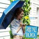 晴雨兼用 折りたたみ傘 超軽量 日傘 折りたたみ UVカット...