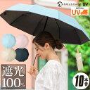 完全遮光 日傘 折りたたみ 遮光率100% UV遮蔽率99.9%以上 10本骨 軽量 晴雨兼用 折りたたみ日傘 折り畳み 傘 耐風 丈夫 かわいい レディース ギフト プレゼント 雨傘 日傘兼用 暑さ対策 熱中症対策 紫外線カット・・・