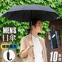 折りたたみ傘 完全遮光 日傘 メンズ 遮光率100% UV遮蔽率99.9%以上