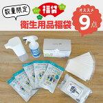 福袋除菌9点セット選べるディスペンサーマスクハンドジェル洗浄スプレーウェットティッシュ除菌抗菌感染症対策お買い得