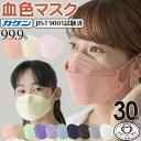 血色マスク 不織布 立体マスク 3Dマスク KF94マスク