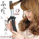 訳あり ヘアアイロン 2way ストレート&カール 32mm ヘアアイロン カール ストレート カールアイロン ストレートアイロン ヘアーアイロン 縮毛矯正 アイロン 通販 ヘアアイロン メンズ Hair iron ギフト プレゼント 彼女