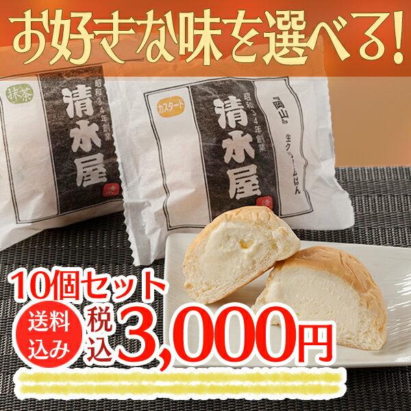 4. 清水屋 「生クリームパン」