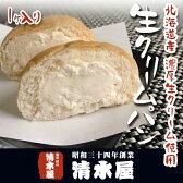 【冷凍】幻のスイーツ 清水屋生クリームパン/カスタード(1個入)生クリームたっぷり絶品です!お取り寄せ 洋菓子 スイーツ 詰め合わせ お試しセット